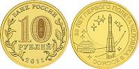Вес 10 рублевой монеты
